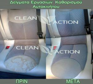 οικολογικός καθαρισμός αυτοκινήτων μετά