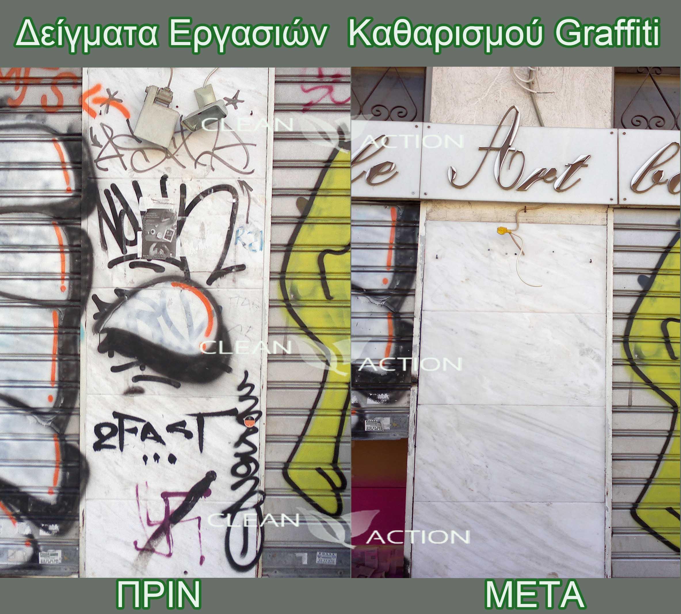 _graffiti__